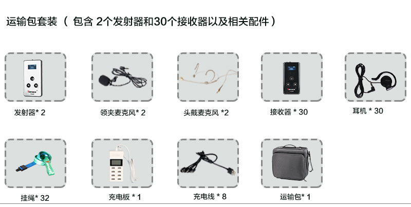 YT200 导游讲解器应用于导游带团教堂同声传译