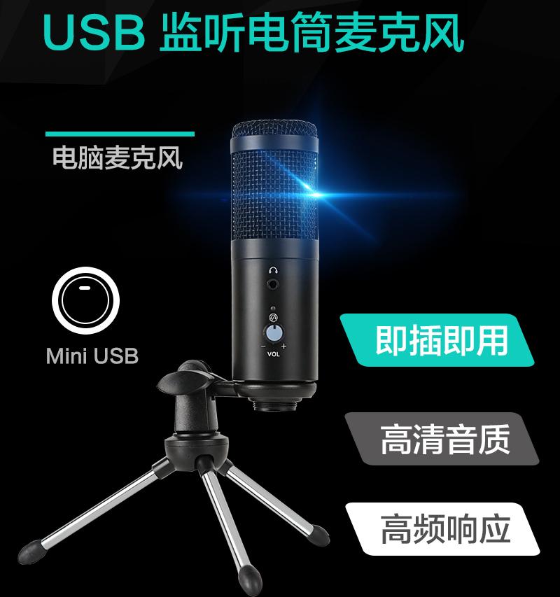 YR04 USB电脑话筒