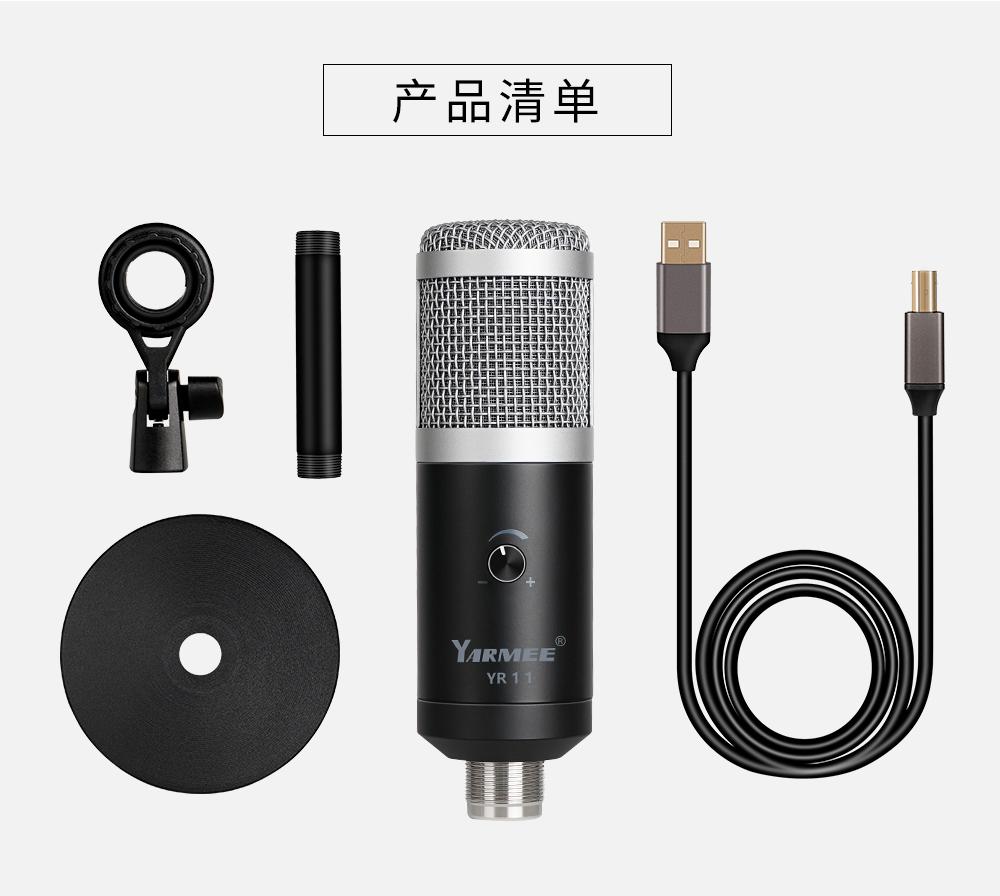 专业带监听功能USB话筒无底噪YR11